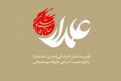 مهلت ارسال آثار به جشنواره فرهنگی هنری علمدار تا پایان روز دهم آذرماه
