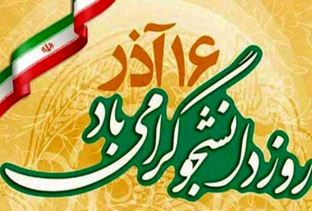 بیانیه مجمع جوانان استان مرکزی در روز دانشجو