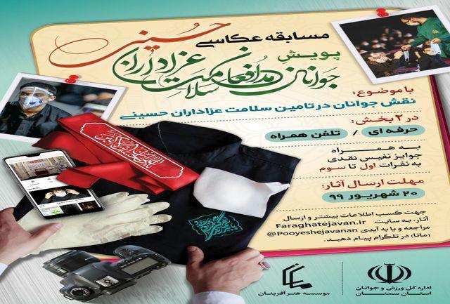 مسابقه عکاسی جوانان مدافعان سلامت عزاداران حسینی