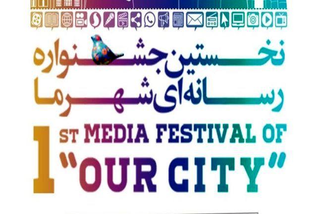جشنواره «شهر ما» فرصتی برای بازخوانی سند چشم انداز قم