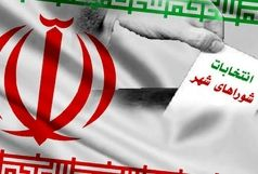 اعلام اسامی منتخبین شورای اسلامی شهر ساری