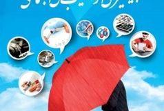 برگزاری سومین همایش ملی آسیبهای اجتماعی ایران