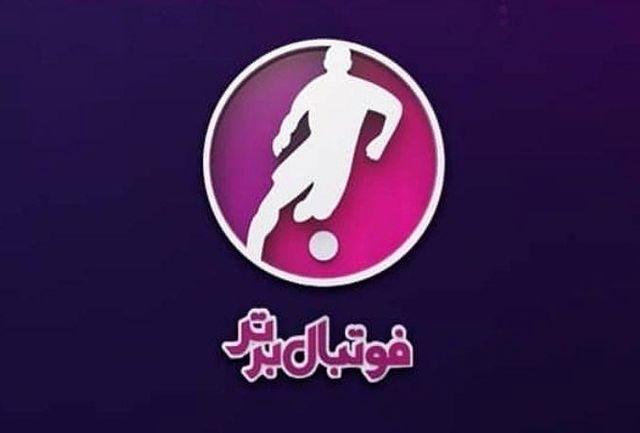پشت صحنه جالب از حضور پیشکسوتان استقلال و پرسپولیس در «فوتبال برتر» / ببینید