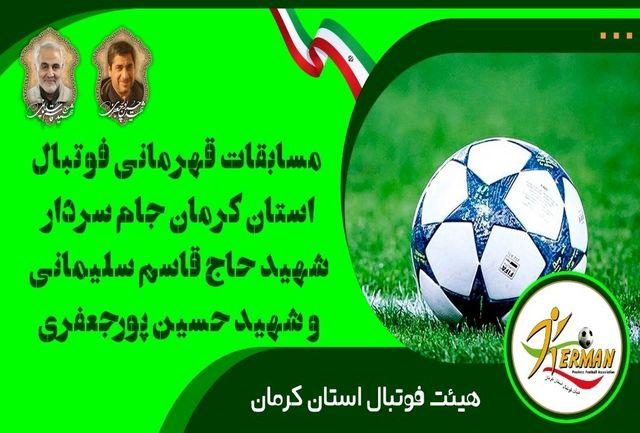 اسامی داوران بازی فینال جام شهیدان سردار سلیمانی و حسین پورجعفری اعلام شد