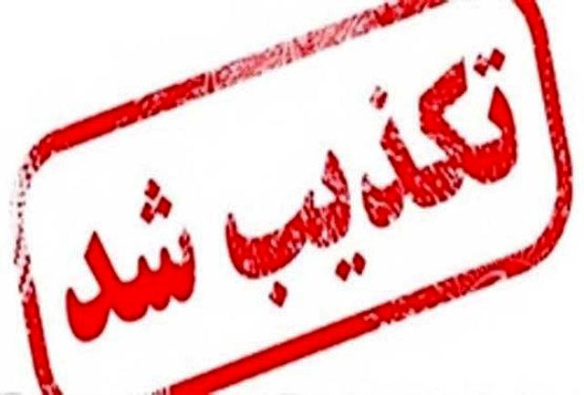 تکذیب درگذشت جانشین فرمانده انتظامی کهگیلویه و بویراحمد