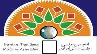 آمادگی تعامل با مرکز پژوهشهای مجلس جهت تدوین طرحی برای توسعه طب سنتی ایرانی