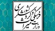 ۱۸ پروژه گردشگری سیستان و بلوچستان در حال ساخت است