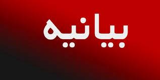 شورای هم اندیشی رؤسای دانشگاه های استان البرز بیانیه صادر کرد