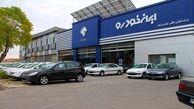 اسامی برندگان رزرو مرحله پانزدهم فروش فوق العاده ایران خودرو اعلام شد