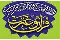 نوزدهمین آزمون سراسری قرآن و عترت مجازی برگزار میشود