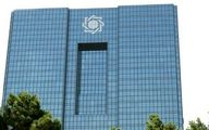 هدف گذاری بانک مرکزی برای تورم 22 درصدی در سال 99