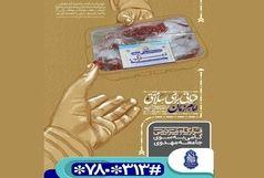 «نذر جمعه» در جمکران برای قربانی به نیت سلامتی امام زمان(عج)