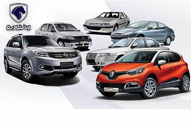 قیمت خودرو امروز 13 بهمن