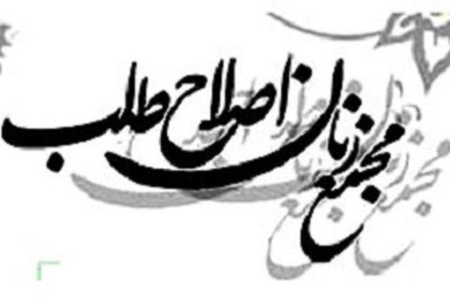 مجمع زنان اصلاحطلب درگذشت صادق طباطبایی وسیده فاطمه خاتمی را تسلیت گفت