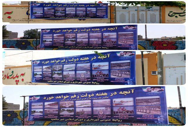 طنین هفته دولت در صالحیه