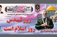 اطلاعیه شورای هماهنگی تبلیغات اسلامی استان قزوین به مناسبت روز قدس منتشر شد