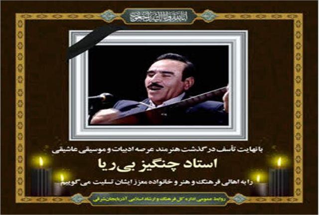 پیشکسوت موسیقی عاشیقی آذربایجان شرقی درگذشت