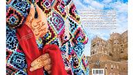 «عروس یمن» به کتابفروشیهای تهران رسید