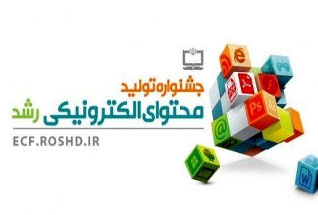 استان سمنان در جشنواره ملی تولید محتوای الکترونیکی ۲ برگزیده داشت
