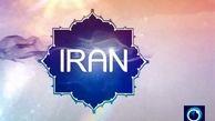 دیدار از طبیعت نمکی قم در «ایران»