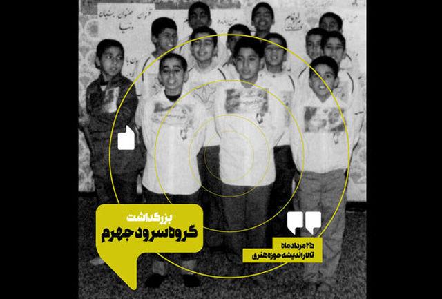 هنرمندان شهید گروه سرود جهرم تجلیل میشوند
