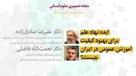 بررسی کیفیت آموزش عمومی در ایران