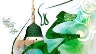 نگاهی کوتاه به زندگانی پر برکت حضرت محمد (صلى اللَّه علیه و آله)