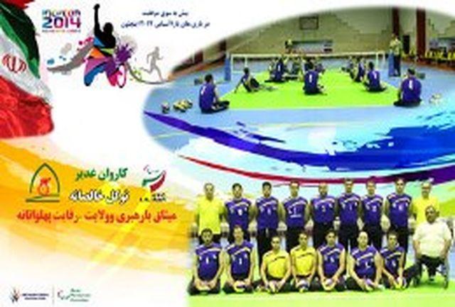 والیبال نشسته ایران با پیروزی آغاز کرد