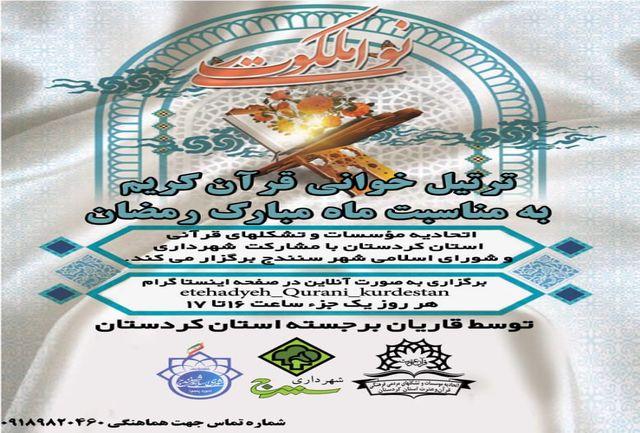 برگزاری مراسم  آنلاین ترتیل خوانی قرآن کریم به مناسبت ماه رمضان