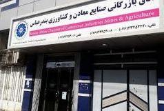 تبریک کمیته ایرانی اتاق بازرگانی بینالمللی (ICC Iran) به اتاق بازرگانی بندرعباس