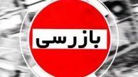 انجام بیش از 11 هزار گشت مشترک بازرسی در مهرماه 99