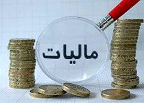 آییننامه اجرایی معافیت مالیاتی تجدید ارزیابی داراییها ابلاغ شد