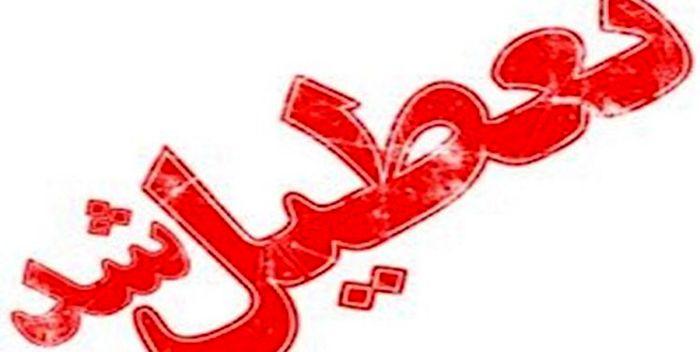 ادارات 5 شهرستان منطقه سیستان تعطیل است