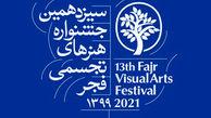 سیزدهمین جشنواره هنرهای تجسمی فجر برگزیدگان خود را شناخت